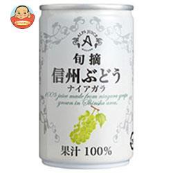 送料無料 【2ケースセット】アルプス 信州ぶどう ナイアガラジュース 160g缶×16本入×(2ケース)