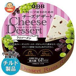 送料無料 【チルド(冷蔵)商品】QBB チーズデザート ラムレーズン6P 90g×12個入