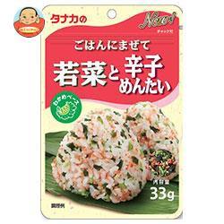 送料無料 【2ケースセット】田中食品 ごはんにまぜて 若菜と辛子めんたい 33g×10袋入×(2ケース)