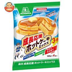 【送料無料】【2ケースセット】森永製菓 成長応援ホットケーキミックス 400g(100g×4袋)×16袋入×(2ケース)