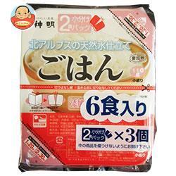 【送料無料】神明 2食小分けパック 北アルプスの天然水仕立て ごはん (110g×2食×3P)×8袋入