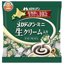送料無料 【2ケースセット】メロディアン メロディアン・ミニ 生クリーム入りコーヒーフレッシュ 4.5ml×15個×20袋入×(2ケース)