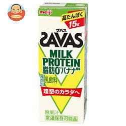 送料無料 明治 (ザバス)ミルクプロテイン 脂肪ゼロ バナナ風味 200ml紙パック×24本入