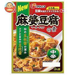 送料無料 【2ケースセット】フジッコ 麻婆豆腐の素 中辛 195g×10袋入×(2ケース)