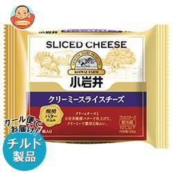 送料無料 【チルド(冷蔵)商品】小岩井乳業 クリーミースライスチーズ 126g(7枚入り)×12袋入