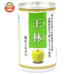 送料無料 【2ケースセット】長野興農 信州 王林 りんごジュース 160g缶×30本入×(2ケース)