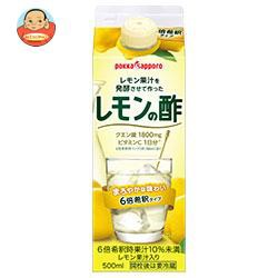 送料無料 ポッカサッポロ レモン果汁を発酵させて作ったレモンの酢 500ml紙パック×6本入