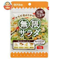 送料無料 【2ケースセット】田中食品 無限サラダ 和風ごま味 18g×10袋入×(2ケース)