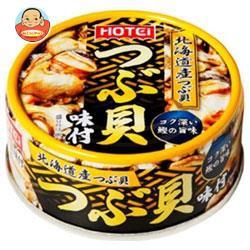 送料無料 【2ケースセット】ホテイフーズ つぶ貝 味付 90g缶×24個入×(2ケース)