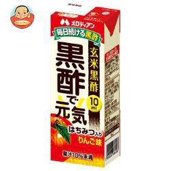 送料無料 メロディアン 黒酢で元気りんご味 200ml紙パック×24本入