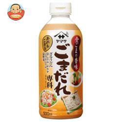 送料無料 【2ケースセット】ヤマサ醤油 ごまだれ専科 500mlペットボトル×12本入×(2ケース)