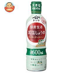 送料無料 【2ケースセット】ヤマサ醤油 鮮度生活 減塩しょうゆ 600mlボトル×12本入×(2ケース)
