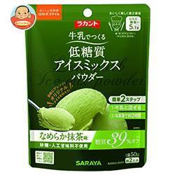 送料無料 サラヤ ロカボスタイル 低糖質アイスミックスパウダー なめらか抹茶味 50g×40(10×4)袋入
