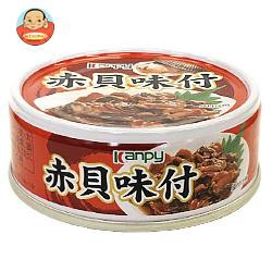 送料無料 【2ケースセット】 カンピー 赤貝味付 65g缶×24個入×(2ケース)