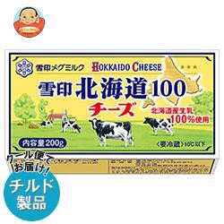 送料無料 【2ケースセット】【チルド(冷蔵)商品】雪印メグミルク 雪印北海道100 チーズ 200g×12個入×(2ケース)