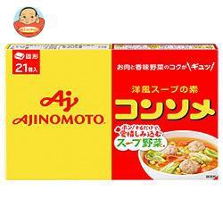 送料無料 【2ケースセット】味の素 コンソメ(固形) 21個入り 111.3g×10箱入×(2ケース)