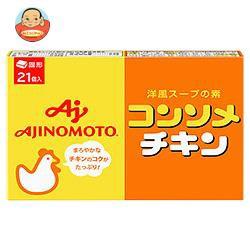 送料無料 味の素 コンソメ チキン(固形) 21個入り 111.3g×10箱入