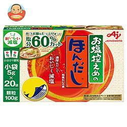 送料無料 【2ケースセット】味の素 お塩控えめのほんだし 100g×24箱入×(2ケース)