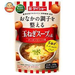 送料無料 ダイショー 玉ねぎスープの素オニオンコンソメ味【機能性表示食品】 300g×20袋入