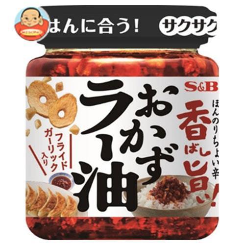 【送料無料】エスビー食品 S&B 香ばし旨い!おかずラー油 110g瓶×6個入