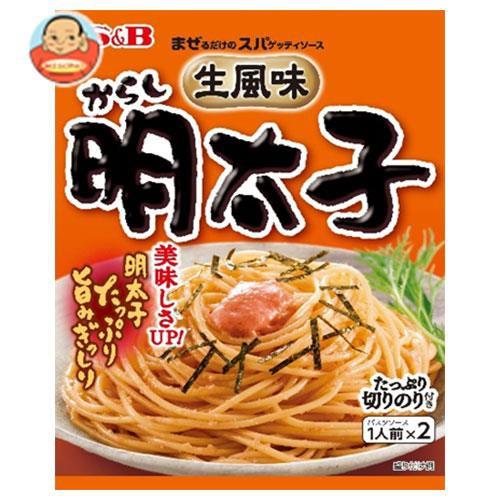 送料無料 【2ケースセット】エスビー食品 S&B まぜるだけのスパゲッティソース 生風味からし明太子 53.4g×10袋入×(2ケース)
