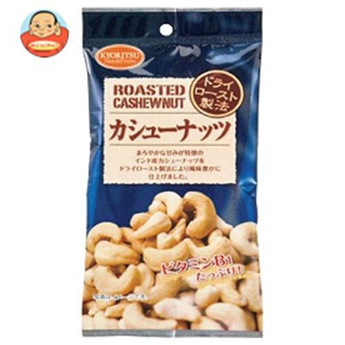 送料無料 【2ケースセット】共立食品 120AP カシューナッツ 25g×10袋入×(2ケース)