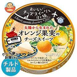 【送料無料】【2cs】【チルド(冷蔵)商品】雪印メグミルク Cheese sweets Journey オレンジ果実のチーズスイーツ 108g×12個入×(2ケース)