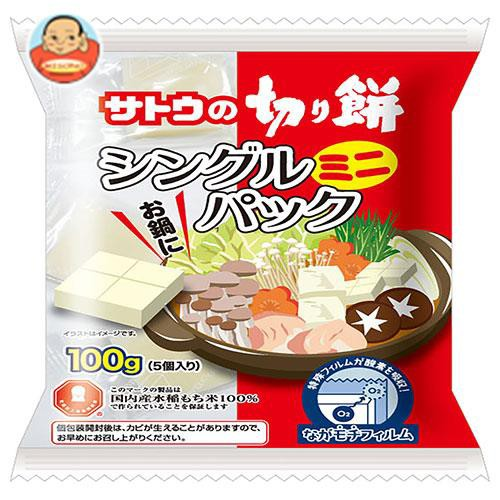 送料無料 【2ケースセット】サトウ食品 サトウの切り餅 シングルパック ミニ 100g×20袋入×(2ケース)