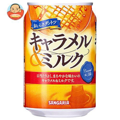 送料無料 【2ケースセット】サンガリア おいしさダントツ キャラメル&ミルク 275g缶×24本入×(2ケース)