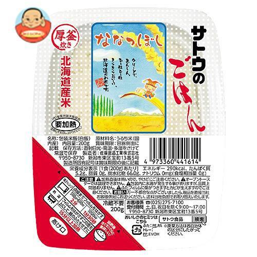 送料無料 サトウ食品 サトウのごはん 北海道産ななつぼし 200g×20個入