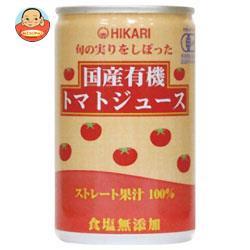 送料無料 光食品 旬の実りをしぼった 国産有機トマトジュース 食塩無添加 160g缶×30本入