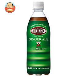 送料無料 【2ケースセット】アサヒ飲料 ウィルキンソン ジンジャエール 500mlペットボトル×24本入×(2ケース)