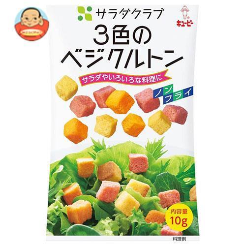 送料無料 【2ケースセット】キューピー サラダクラブ 3色のベジクルトン 10g×10袋入×(2ケース)