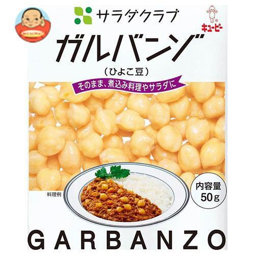 送料無料 【2ケースセット】キューピー サラダクラブ ガルバンゾ(ひよこ豆) 50g×10袋入×(2ケース)