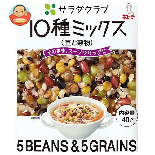 送料無料 【2ケースセット】キューピー サラダクラブ 10種ミックス(豆と穀物) 40g×10袋入×(2ケース)