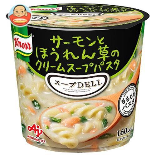 送料無料 味の素 クノール スープDELIサーモンとほうれん草のクリームスープパスタ(容器入り) 39.9g×12(6×2)個入
