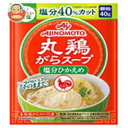 送料無料 味の素 丸鶏がらスープ 塩分ひかえめ 40g×20個入