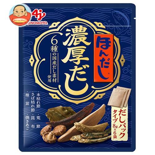 送料無料 【2ケースセット】味の素 ほんだし濃厚だし(スティック6本入り) 48g(8g×6袋)×15袋入×(2ケース)