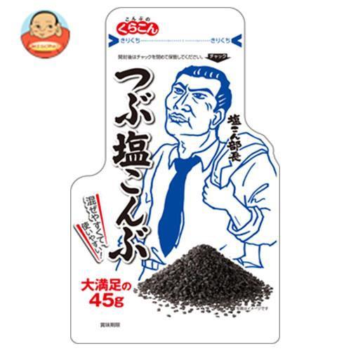 送料無料 くらこん つぶ塩こんぶ 45g×20袋入