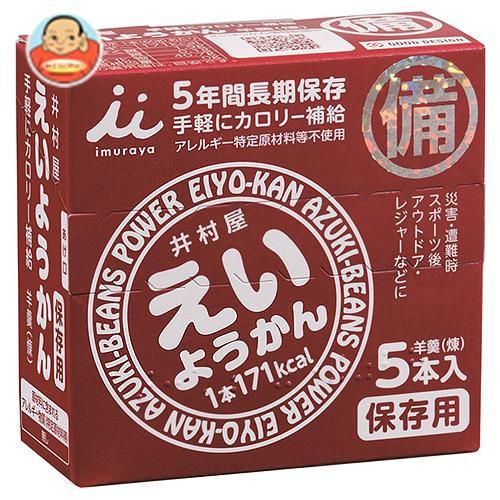 送料無料 【2ケースセット】井村屋 えいようかん 60g×5本×20箱入×(2ケース)
