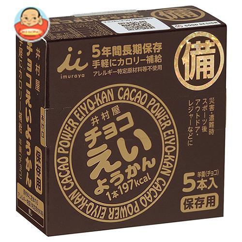 送料無料 【2ケースセット】井村屋 チョコえいようかん 55g×5本×20箱入×(2ケース)