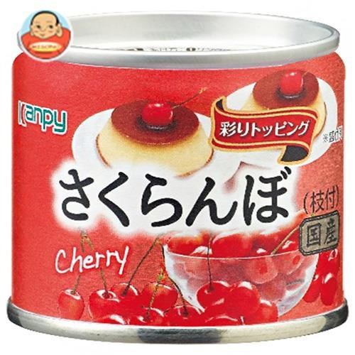 送料無料 【2ケースセット】カンピー 国産さくらんぼ 85g缶×24個入×(2ケース)