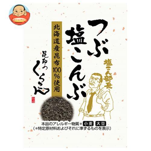 送料無料 【2ケースセット】くらこん 業務用 個包装つぶ塩こんぶ 1.5g×200袋入×(2ケース)