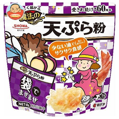 送料無料 【2ケースセット】昭和産業 (SHOWA) おいしく揚がる 魔法の天ぷら粉 60g×10袋入×(2ケース)