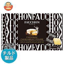 送料無料 【チルド(冷蔵)商品】QBB FAUCHON(フォション) カマンベール&ブラックペッパー入りチーズ 59g(9個入)×8個入