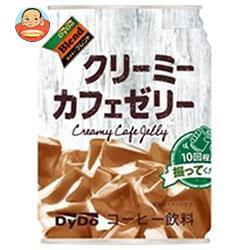 送料無料 ダイドー ブレンド クリーミーカフェゼリー 240g缶×24本入