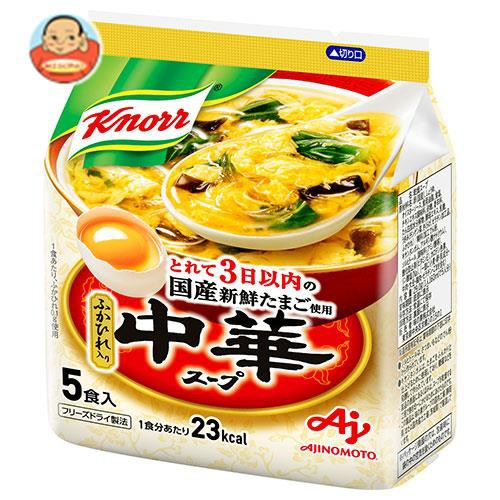 送料無料 味の素 クノール 中華スープ 5食入り 29.0g×10個入