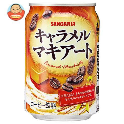 送料無料 サンガリア キャラメルマキアート 275g缶×24本入