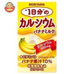 送料無料 守山乳業 1日分のカルシウム バナナミルク 125ml紙パック×24本入