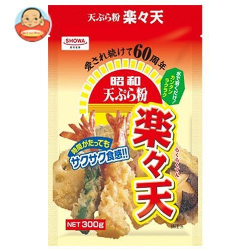 送料無料 【2ケースセット】昭和産業 (SHOWA) 楽々天 300g×20袋入×(2ケース)